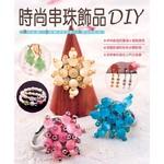 時尚串珠飾品DIY