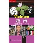 越南:胡志明市·河內