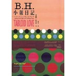 B.H.小報日記