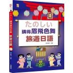 講得眉飛色舞 旅遊日語(附MP3)