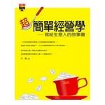 超簡單經營學 - 寫給生意人的故事書#
