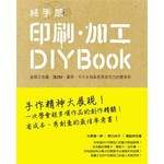 純手感 印刷·加工DIY BOOK:省錢又有趣,讓DM、書冊、卡片&包裝更具吸引力的變身術