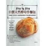 自製天然酵母作麵包:沒養過、沒作過,也能輕鬆學會的不敗訣竅&美味配方