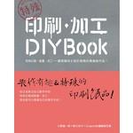 特殊 印刷·加工DIY BOOK
