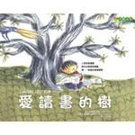 愛讀書的樹(新版)