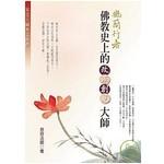 佛教史上的改革創見大師