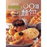 孟老師的100道麵包