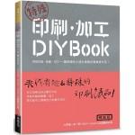特殊 印刷·加工DIY BOOK(暢銷版)