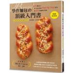學作麵包的頂級入門書:201個Q&A+史上最完整的Step by Step教學+約680張圖解全收錄(暢銷新裝版)