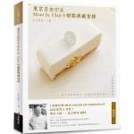 東京自由之丘Mont St. Clair的甜點典藏食譜(暢銷版)