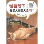 喵聲令下!貓星人指令大全105+:日本知名獸醫師帶你一次搞懂貓星人身體構造、生理習性、環境照護、生活雜學