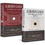 走進我的交易室:邁向市場王者的頓悟與解答套書(股市贏家交易全攻略+練習本/一套兩冊)