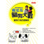 貓狗大戰 - 寵物行為四週集訓