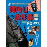 獨角仙‧鍬形蟲完全BOOK(藍)