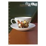 台北咖啡Taipei Cafe
