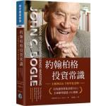 約翰柏格投資常識(全新增訂&十周年紀念版)
