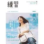 練習一個人:Lifestyle Magazine
