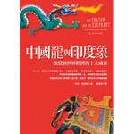 中國龍與印度象--改變新世界經濟的十大威脅