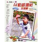 A4動感摺紙-玩遊戲