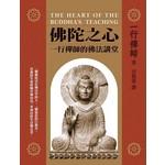 佛陀之心:一行禪師的佛法講堂