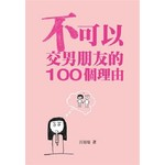 不可以交男朋友的100個理由:汪培珽手記四