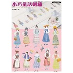 戶塚貞子(3)小巧童話刺繡