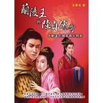 蘭陵王與陸貞傳奇-大動盪的魏晉南北朝史