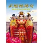 武媚娘傳奇──稱霸東亞的隋唐帝國