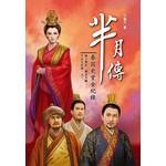 羋月傳──秦國史實全紀錄
