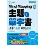 Mind Mapping 主题单字书I