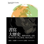 書寫大歷史-閱讀全球史的第一堂課
