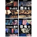 漫畫福爾摩斯(全套4冊)