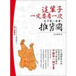 這輩子一定要看一次,天下第一奇書推背圖:史上圖解最白話,紀事最完整.13億人都在讀的中國第一預言書
