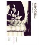 正念擁抱地球: 佛教的和平觀及生態觀,一行禪師關於地球及人類揚昇最重要的心靈及環境開示