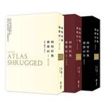 阿特拉斯聳聳肩 55周年經典紀念版(三冊)