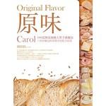 原味──Carol100道無添加純天然手感麵包+30款麵包與果醬美味配方提案