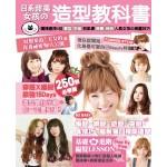 (新版)日系甜美女孩的造型教科書