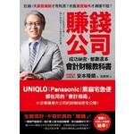 賺錢公司成功祕密,都靠這本會計財報教科書:UNIQLO、Panasonic、黑貓宅急便都在用的會計指南,小企業變身大公司的財報秘密全公開