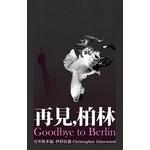 再見,柏林(新版)