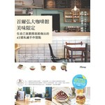 首爾弘大咖啡館美味限定:在自己家廚房就能做出的43道私藏手作甜點