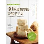 30款最想學的天然手工皂
