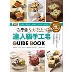 一次學會5大技法!達人級手工皂Guide Book