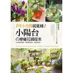 1坪小空間就能種!小陽台的療癒花園提案