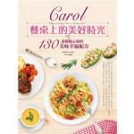 Carol餐桌上的美好時光:130道療癒心靈的美味幸福配方