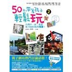 50元,帶著孩子輕鬆玩2-台灣中、南、東部親子旅遊景點大蒐羅!