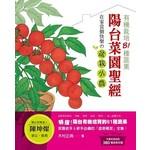陽台菜園聖經:有機栽培81種蔬果 在家當個快樂の盆栽小農!