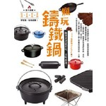 瘋玩鑄鐵鍋:隨便煮煮就好吃,美味秒殺!