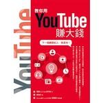 教你用YouTube賺大錢
