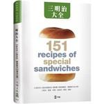 三明治大全:23家日本人氣名店,三明治、漢堡、貝果、帕尼尼、熱狗、捲餅…暢銷配方151道全公開!