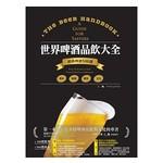 世界啤酒品飲大全:原料?製程?文化?品飲,經典啤酒500選